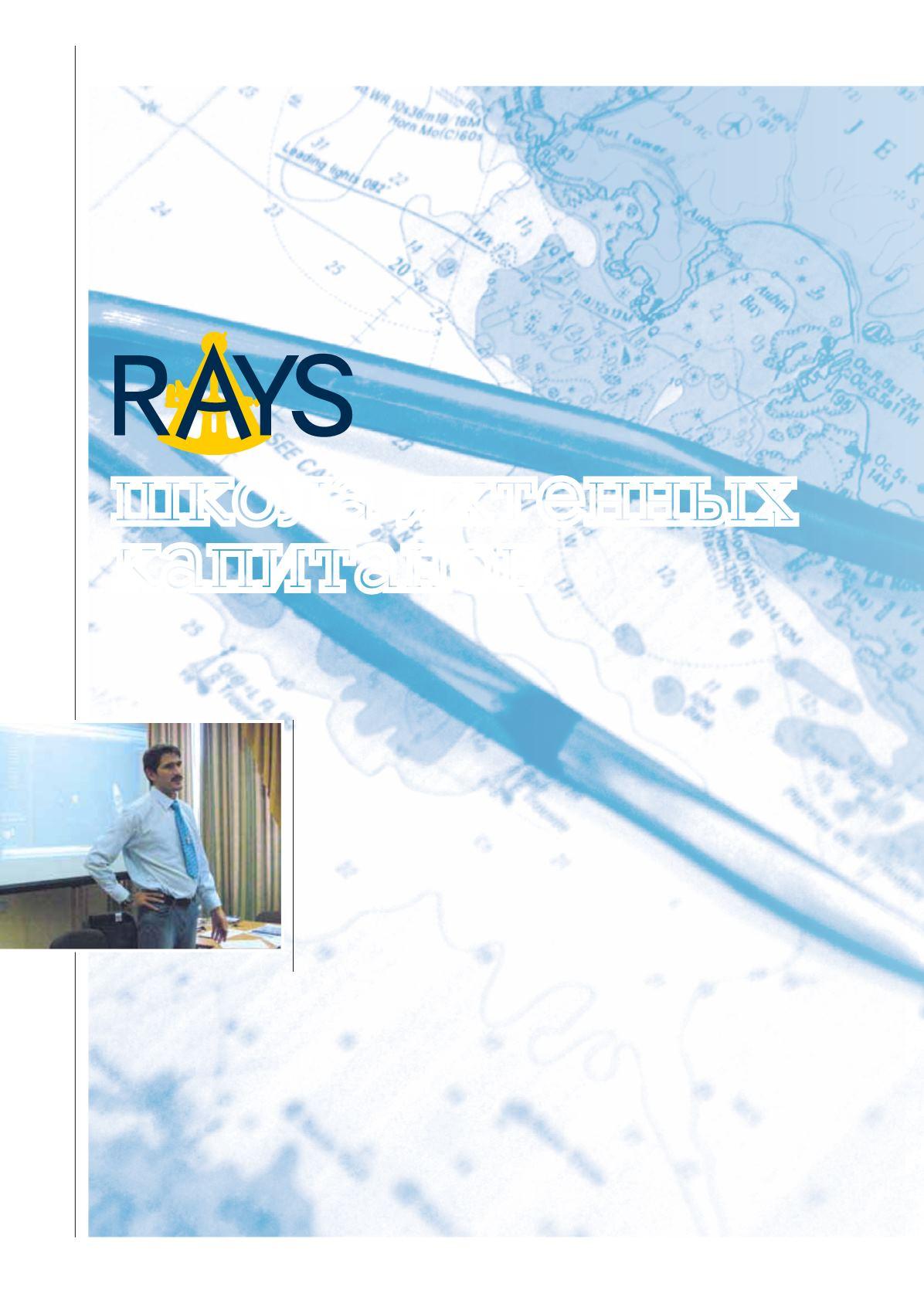 национальная ассоциация шкиперов rays